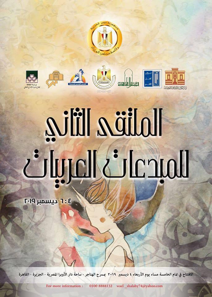 جداريات تعرف على تفاصيل الملتقى الثاني للمبدعات العربيات