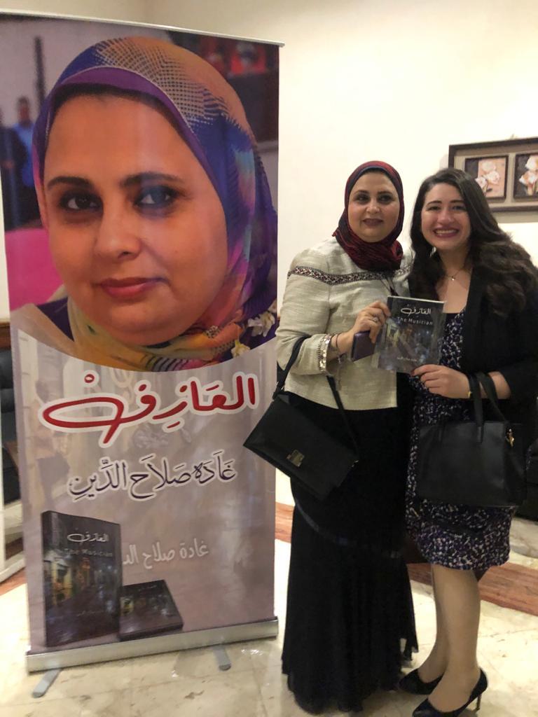 الكاتبتان إنجي الحسيني وغادة صلاح الدين