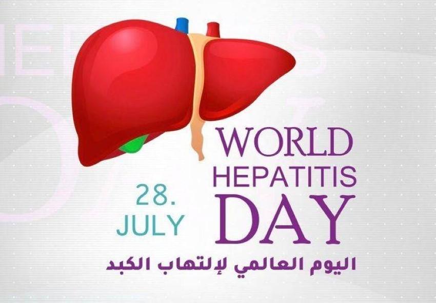 اليوم العالمي لالتهاب الكبد