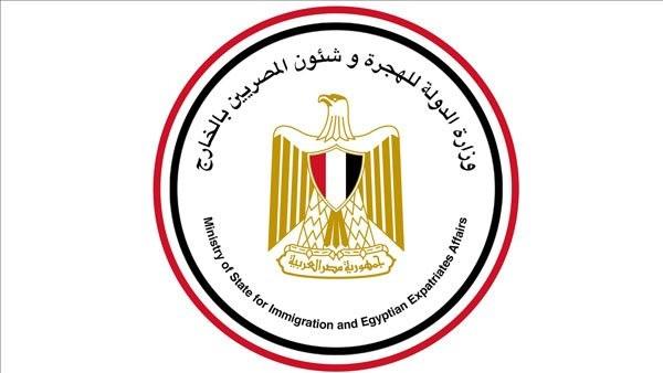 شعار وزارة الهجرة