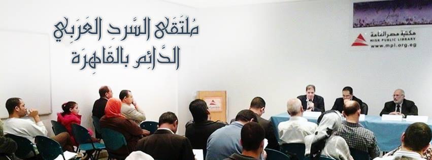 جانب من ندوات ملتقى  السرد - بحضور د. حسام عقل