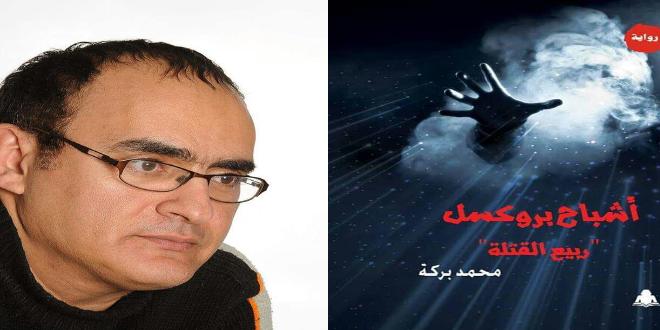 محمد بركة وروايته أشباح بروكسل