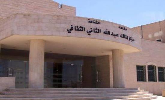 مركز الملك عبد الله الثاني الثقافي