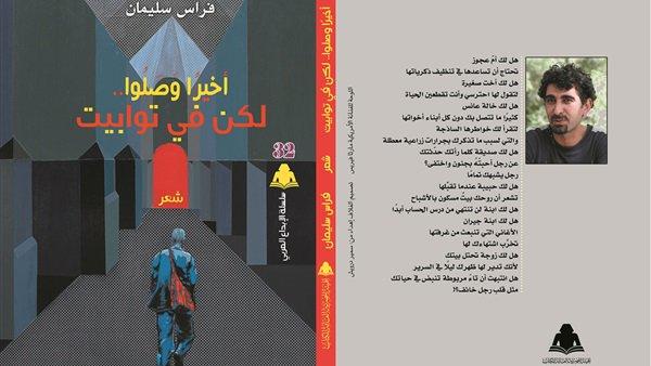غلاف ديوان الشاعر السوري فراس إبراهيم