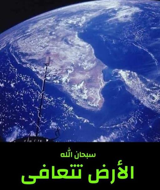 صورة من وكالة ناسا
