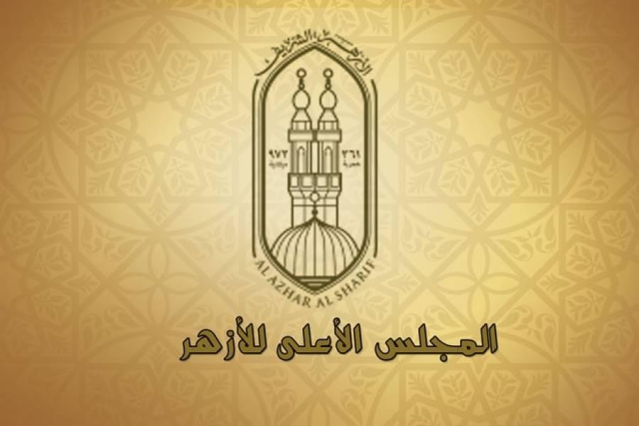 المجلس الأعلى للأزهر