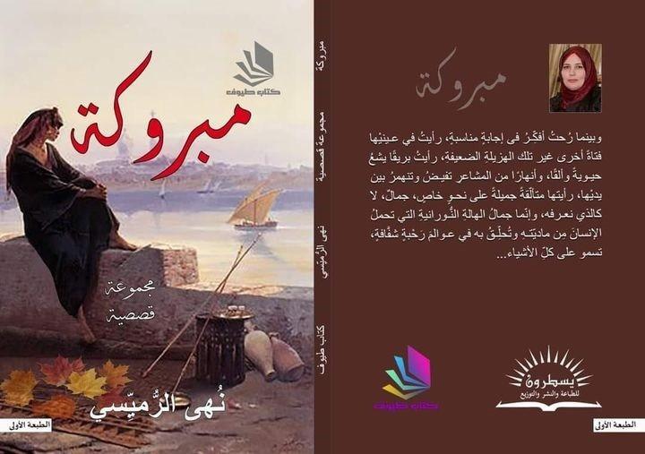 غلاف المجموعة القصصية