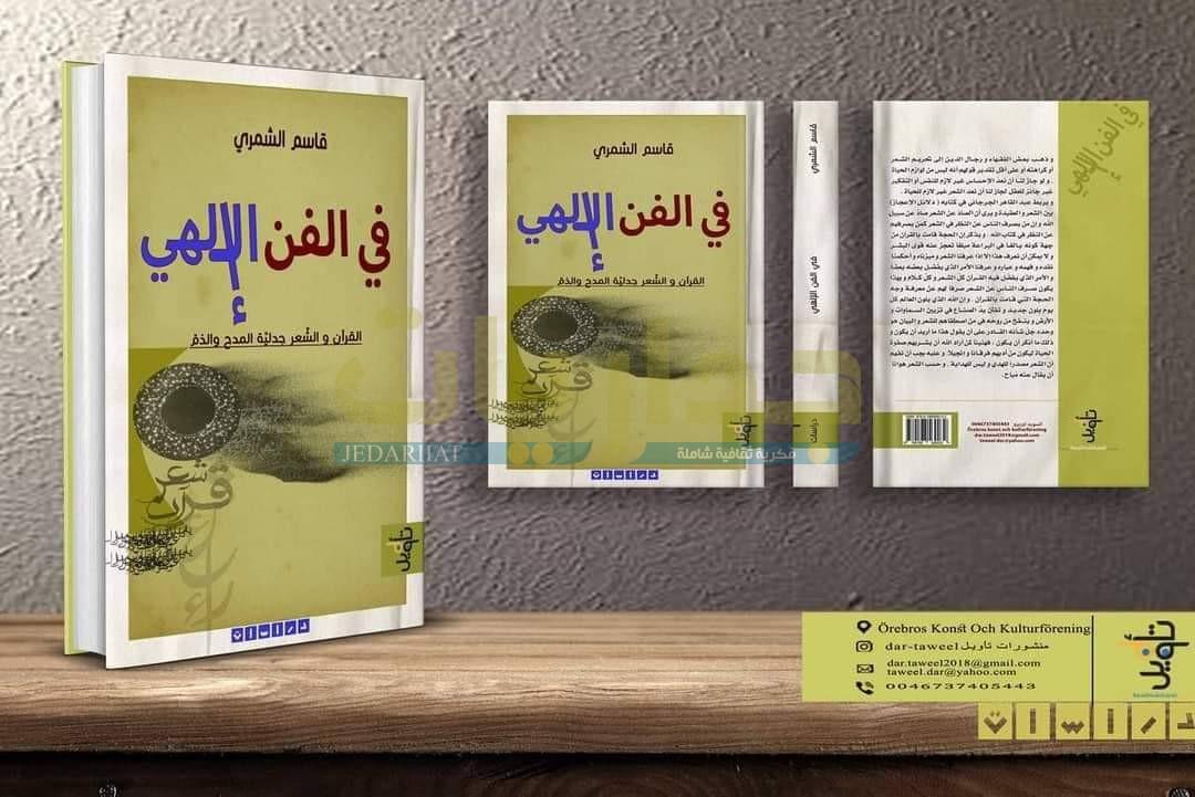 كتاب في الفن الإلهي