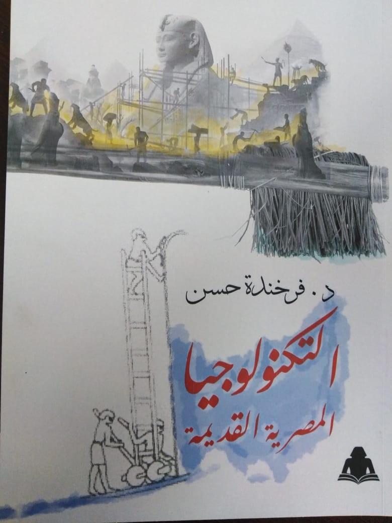 كتاب التكنولوجيا المصرية القديمة