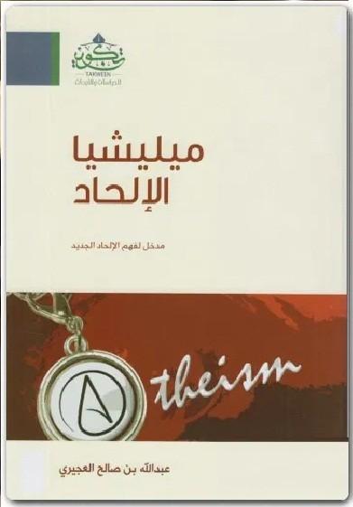 كتاب ميليشيا الإلحاد