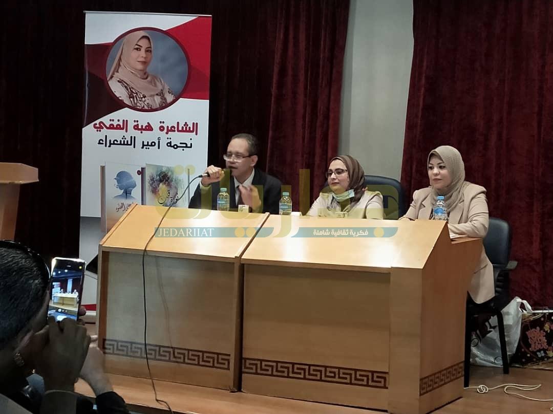 د. حسام عقل في ندوة عن الشاعرة هبة الفقي