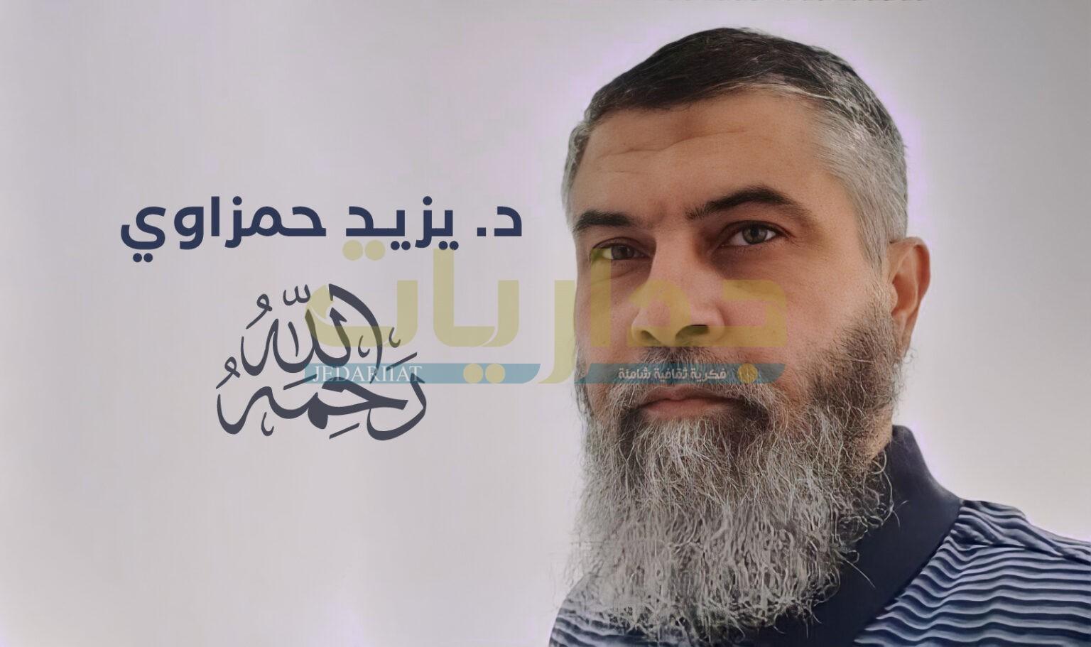 د. يزيد عمر حمزاوي