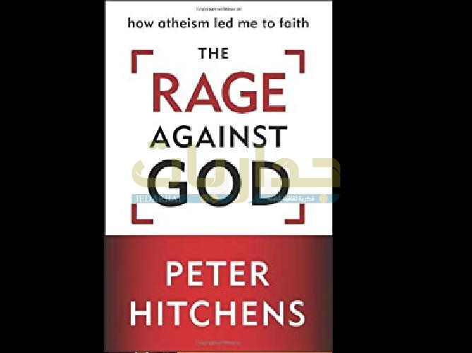 كتاب كيف قادني الإلحاد إلى الإيمان