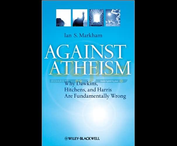 كتاب ضد الإلحاد