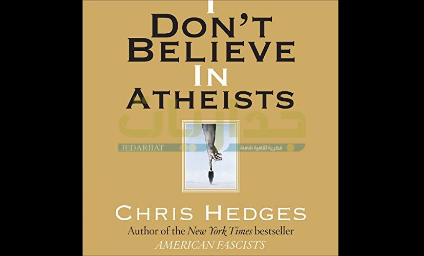 كتاب أنا لا أؤمن بالملحدين