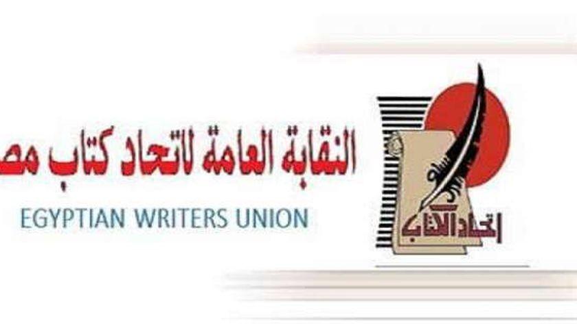 نقابة اتحاد كتاب مصر