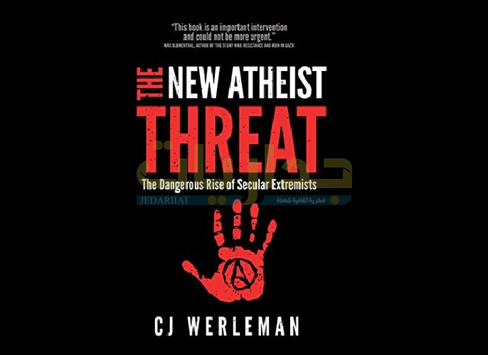 كتاب تهديد الإلحاد الجديد