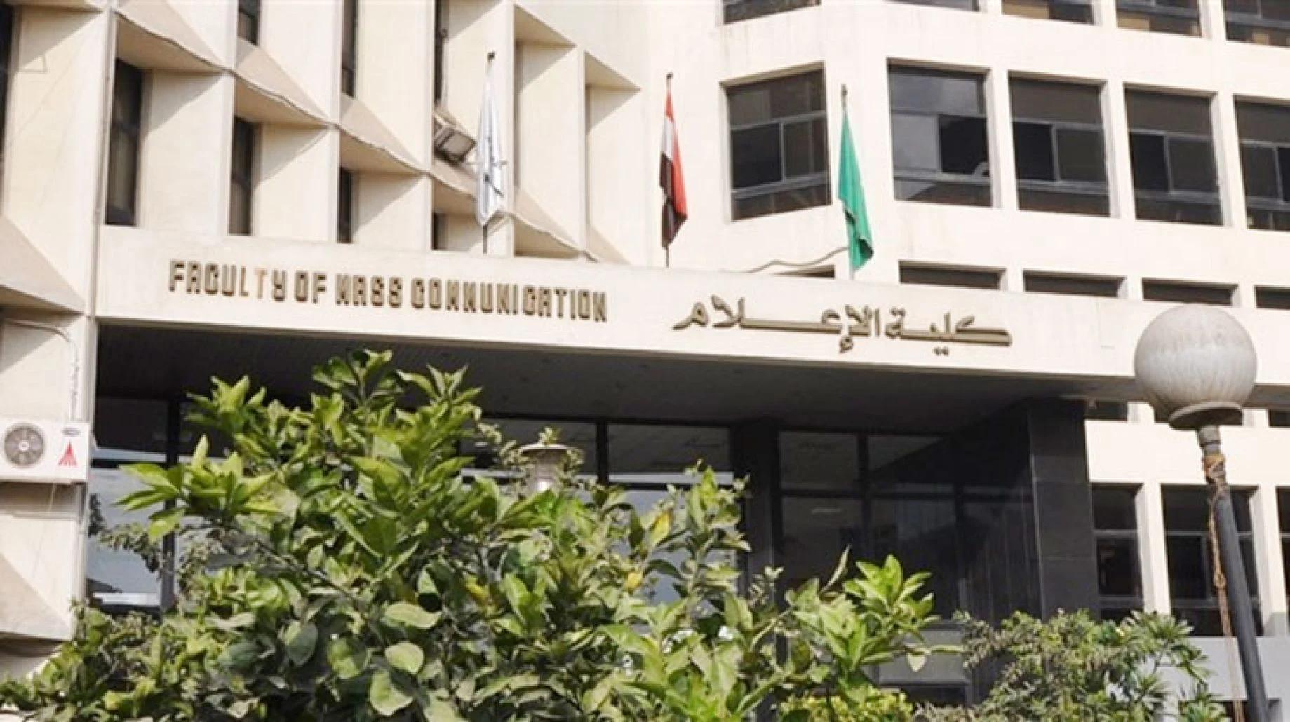 كلية الإعلام - جامعة القاهرة