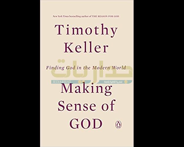 كتاب الاحساس بوجود الله
