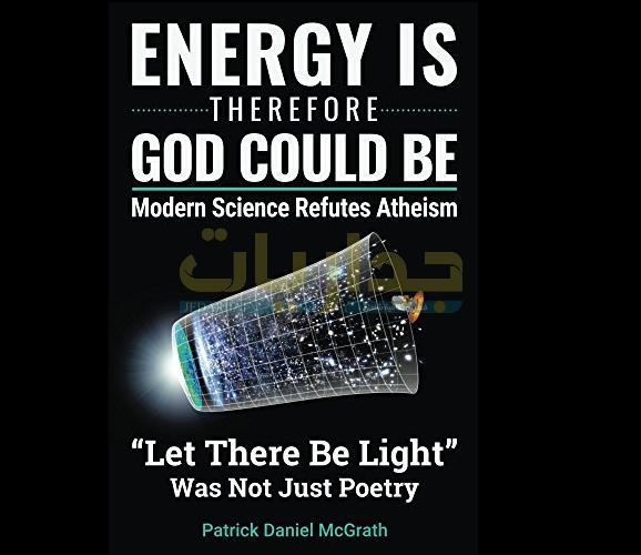 كتاب العلم الحديث يدحض الإلحاد