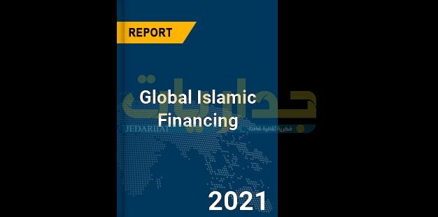 GIFR - تقرير التمويل الإسلامي العالمي